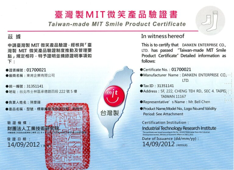 MIT Smile Product Certification